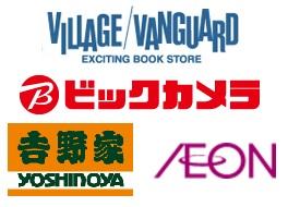 株主優待4選紹介企業ロゴ
