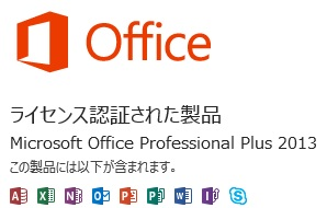 Office2013 professional plus