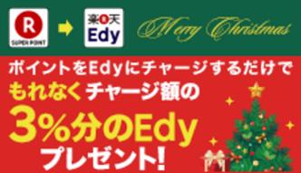edy交換キャンペーン