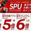 スーパーポイントアッププログラム(SPU)~楽天ポイントがたくさん貯まるお得な使い方!