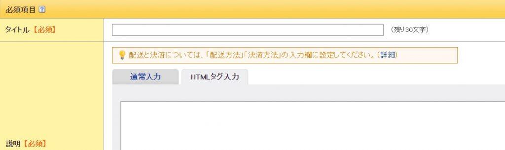 ヤフオクHTML入力