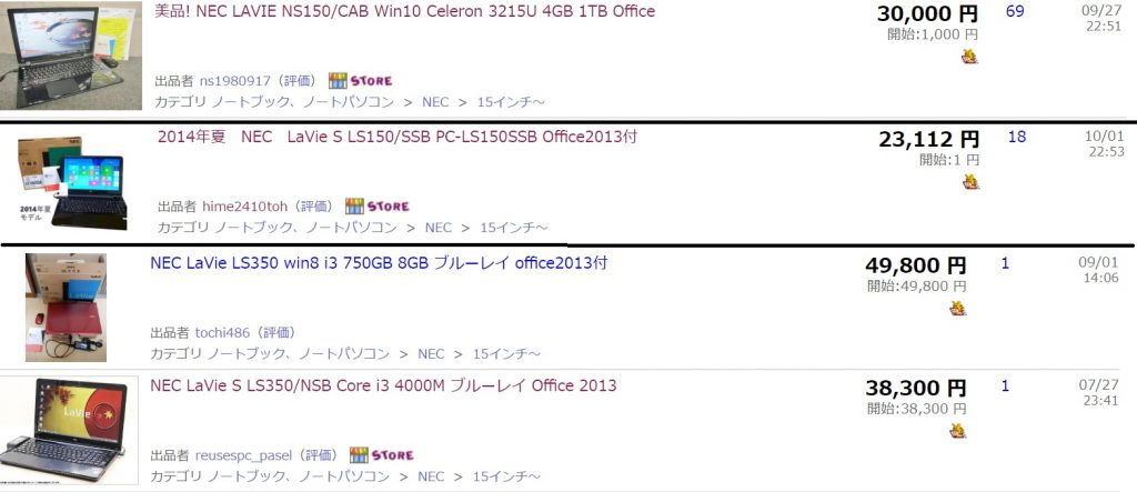 necoffice2013pc