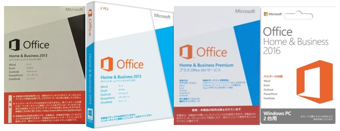 office2013 home and business personal 違い