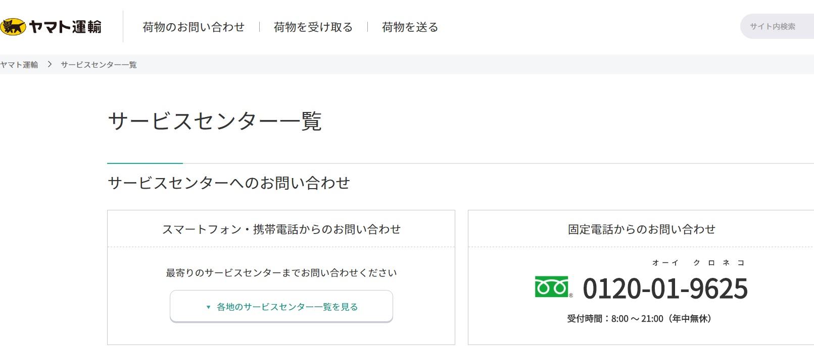 クロネコ ヤマト 追跡 電話