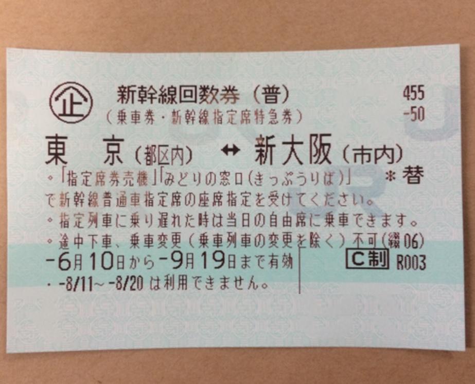 料金 新幹線