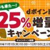 dポイントの25%増量キャンペーンはお得?ポイントの利用先・購入商品で比較